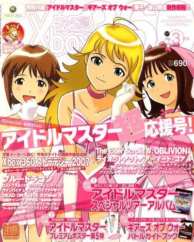 ファミ通Xbox (エックスボックス) 360 2007年 03月号 [雑誌]