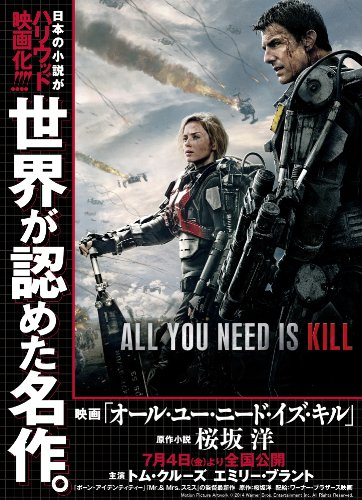 All You Need Is Kill (集英社スーパーダッシュ文庫)