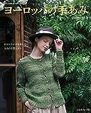ヨーロッパの手あみ 2016秋冬 (Let's Knit series)