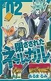 閉ざされたネルガル 2 (ガンガンコミックス)