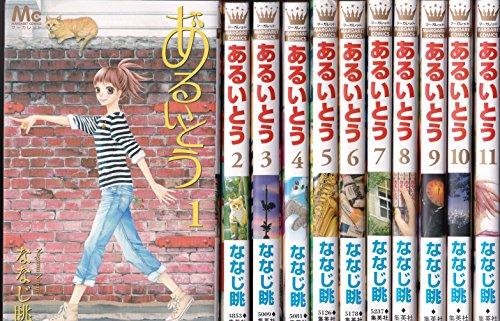 あるいとう コミック 全11巻完結セット