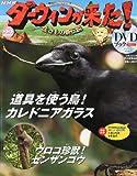 ダーウィンが来た!生きもの新伝説DVDブック 2011年 5/25号 [雑誌]