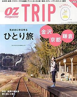 OZ TRIP 2015年4月号