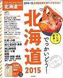 TRAVEL・STYLE北海道 2015 (SEIBIDO MOOK)