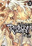 ファントムウィザード (3) (IDコミックス REXコミックス)