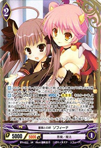 アンジュ・ヴィエルジュ 薔薇との絆 ソフィーナ(パラレル)第11章 はじまりの少女たち/シングルカード