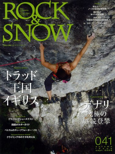 ROCK&SNOW number41 (autumn iss (別冊山と溪谷)