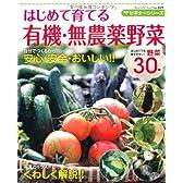 はじめて育てる有機・無農薬野菜 (ブティック・ムック No. 859 ビギナーシリーズ)