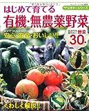 はじめて育てる有機・無農薬野菜―よくわかるプロセス解説 (ブティック・ムック No. 859 ビギナーシリーズ)