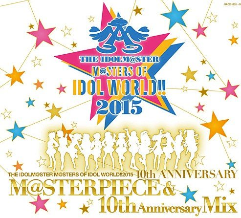 THE IDOLM@STER M@STERS OF IDOL WORLD!!2015 M@STERPIECE & 10th Anniversary Mix