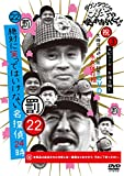 ダウンタウンのガキの使いやあらへんで!!DVD(22) 絶対に笑ってはいけない名探偵 エピソード3 午後5時~