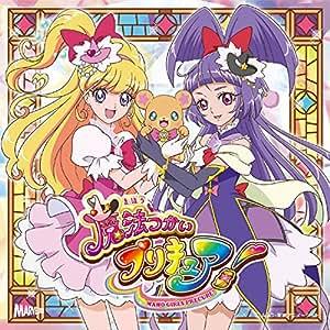 魔法つかいプリキュア! 主題歌シングル [CD+DVD]