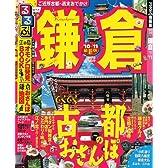 るるぶ鎌倉'10~'11 (るるぶ情報版 関東 14)
