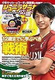 ジュニアサッカーを応援しよう 2016年 1月号 (DVD付)