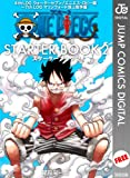 ONE PIECE STARTER BOOK 2 (�����ץ��ߥå���DIGITAL)