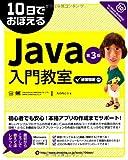 10日でおぼえるJava入門教室 第3版