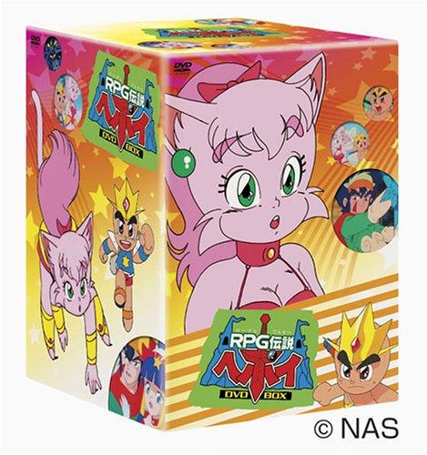 RPG伝説ヘポイ DVD-BOX