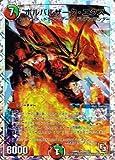 ボルバルザーク・エクス スーパーレア ホロ仕様 デュエルマスターズ スーパーデッキ MAX dmd13-010
