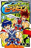 Cross Fight B-Daman 2 (ladybug Colo Comics) (2013) ISBN: 4091416756 [Japanese Import]