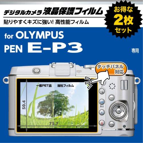 Amazon.co.jp限定HAKUBA 液晶保護フィルムセット OLYMPUS PEN E-P3用 AMDGF-OEP3