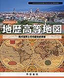 地歴高等地図—現代世界とその歴史的背景 (Teikoku's Atlas)