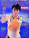 もっと知りたい!日本男子フィギュア 銀盤のプリンス (MSムック)