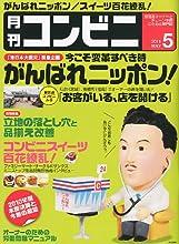 コンビニ 2011年 05月号 [雑誌]