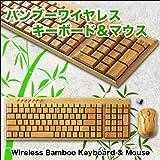 木のぬくもり♪癒しのバンブーワイヤレスキーボード&マウス/ナチュラル/ハンドメイド