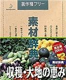 素材辞典 Vol.64 収穫・大地の恵み編