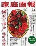 家庭画報 2014年 12月号 [雑誌]