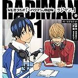 TVアニメ『バクマン。』DJCD