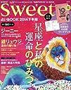 sweet特別編集 占いBOOK 2014下半期 (e-MOOK)