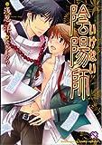 いけない陰陽師 (kobunsha BLコミックシリーズ)
