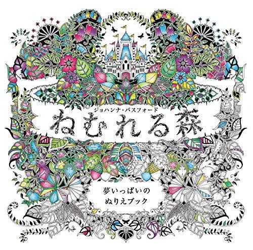 Nemureru Mori dream full of coloring books