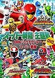 スーパー戦隊主題歌DVD 動物戦隊ジュウオウジャーVSスーパー戦隊[DVD]
