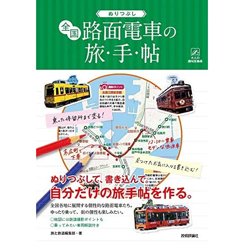 ぬりつぶし「全国路面電車」の旅手帖 (大人の趣味採集帳)