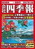 会社四季報 2017年 1集新春号 [雑誌]