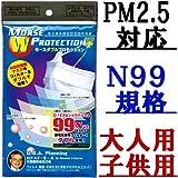 N95 N99 PM2.5対応マスク 子供用「モースダブルプロテクション5枚入り 【M】9cm×15cm」