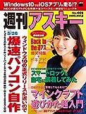 週刊アスキー 2015年 5/26号【電子特別版】週刊アスキー [雑誌]