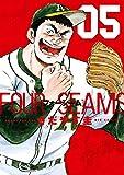 フォーシーム 5 (ビッグコミックス)