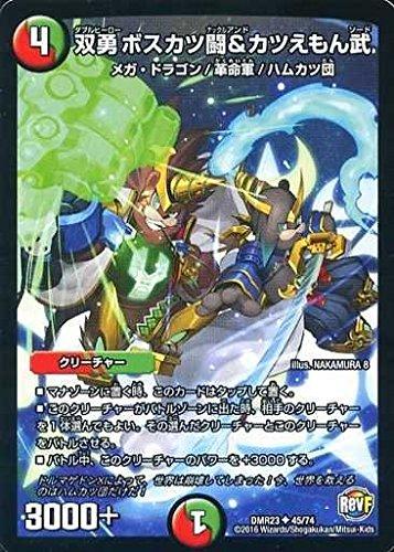デュエルマスターズ第23弾/DMR-23/45/UC/双勇 ボスカツ闘&カツえもん武