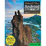ほんきで学ぶAndroidアプリ開発入門 Android Studio、Android SDK 5対応