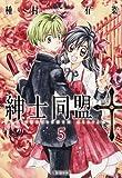 紳士同盟クロス 5 (集英社文庫(コミック版))
