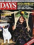 DAYS JAPAN (デイズ ジャパン) 2012年 01月号 [雑誌]