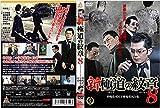 新・極道の紋章8 [DVD]