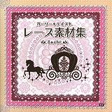 Image of ガーリー*テイスト レース素材集