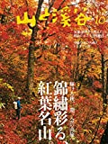山と溪谷2015年10月号 [雑誌]