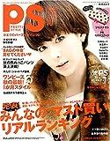 PS (ピーエス) 2008年 10月号 [雑誌]