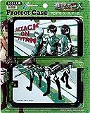 進撃の巨人 プロテクトケース ( 3DS LL 用) アーミー