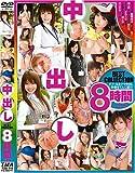 中出し BEST COLLECTION 2枚組8時間 [DVD]